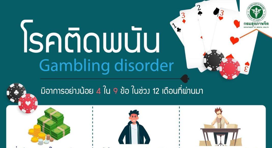 โรคติดพนัน Gambling disorder