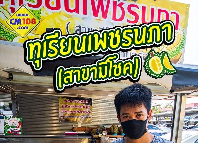 """ทุเรียนเพชรนภา สาขามีโชค"""" พิกัดมีโชคพลาซ่า หลังแม็คโดนัลด์ ติดธนาคารธหารไทย"""