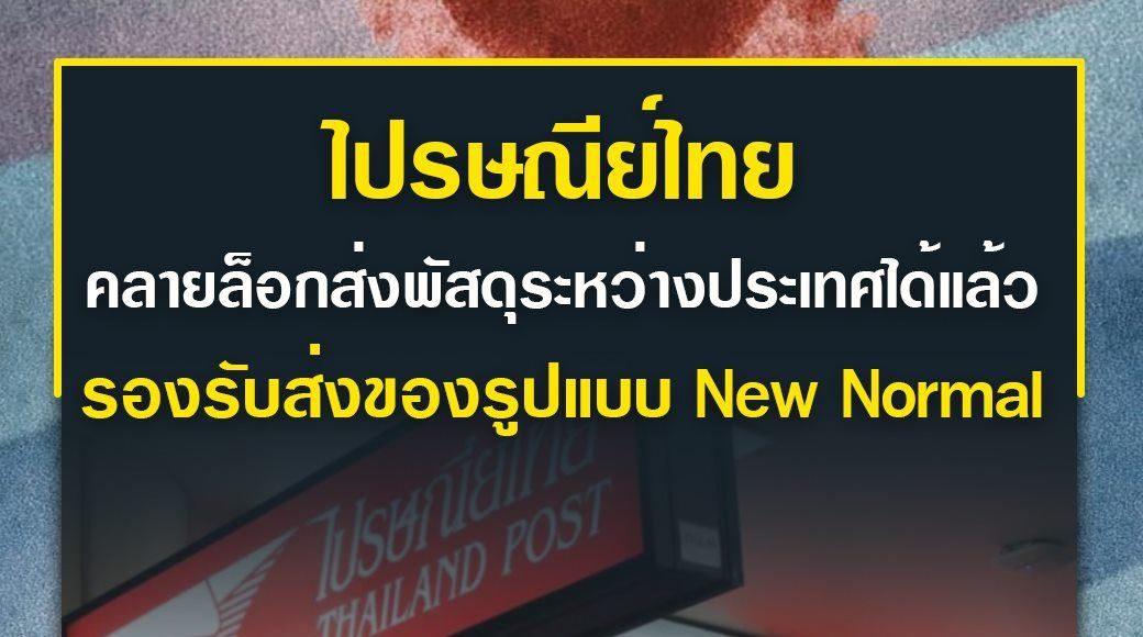 ไปรษณีย์ไทย คลายล็อกเปิดบริการเต็มรูปแบบ ส่งพัสดุระหว่างประเทศได้แล้ว รองรับบริการส่งของในรูปแบบวิถีชีวิตใหม่