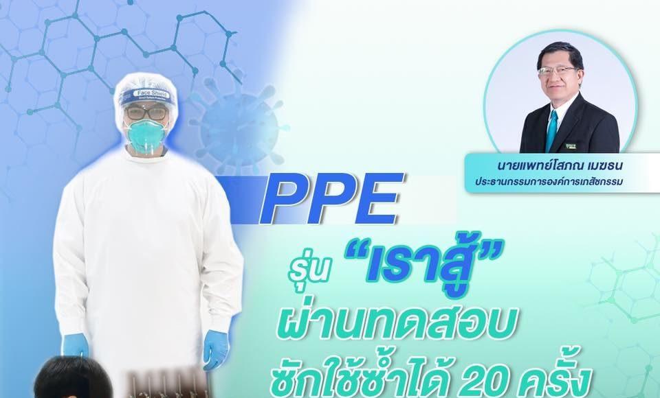 """ชุด PPE รุ่น """"เราสู้"""" ซักใช้ซ้ำ ได้ 20 ครั้ง พร้อมกระจายส่งให้โรงพยาบาลทั่วประเทศแล้ว"""