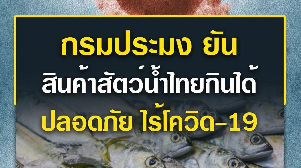 กรมประมง ยัน!! สินค้าสัตว์น้ำไทย รับประทานได้อย่างปลอดภัย ไร้การปนเปื้อน ของเชื้อไวรัสโควิด-19