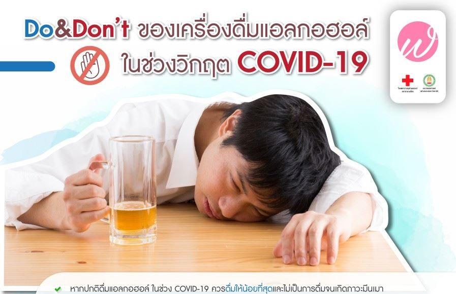 Do & Don't ของเครื่องดื่มแอลกอฮอล์ในช่วงวิกฤตโควิด-19