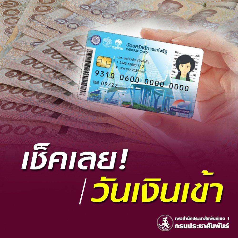 เช็กเลย!! ตารางเงินเข้า
