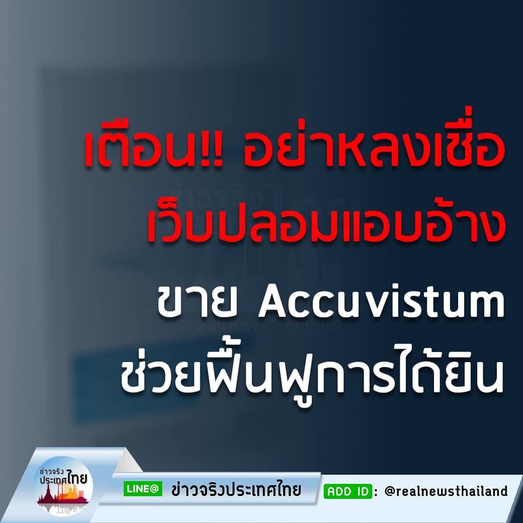 เตือน ‼️อย่าหลงเชื่อเว็บปลอมแอบอ้างขาย Accuvistum ช่วยฟื้นฟูการได้ยิน