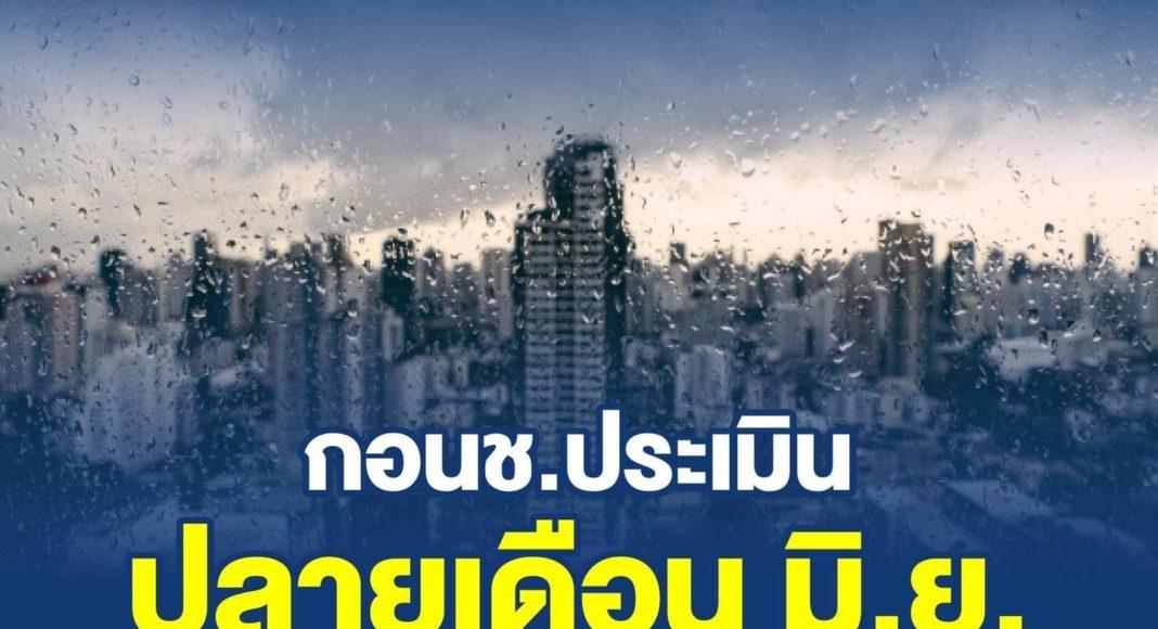 ปลาย มิ.ย. นี้ฝนจะลดลง ด้าน กอนช. ยืนยัน!! แหล่งน้ำขนาดใหญ่ยังมีเพียงพอให้ประชาชน