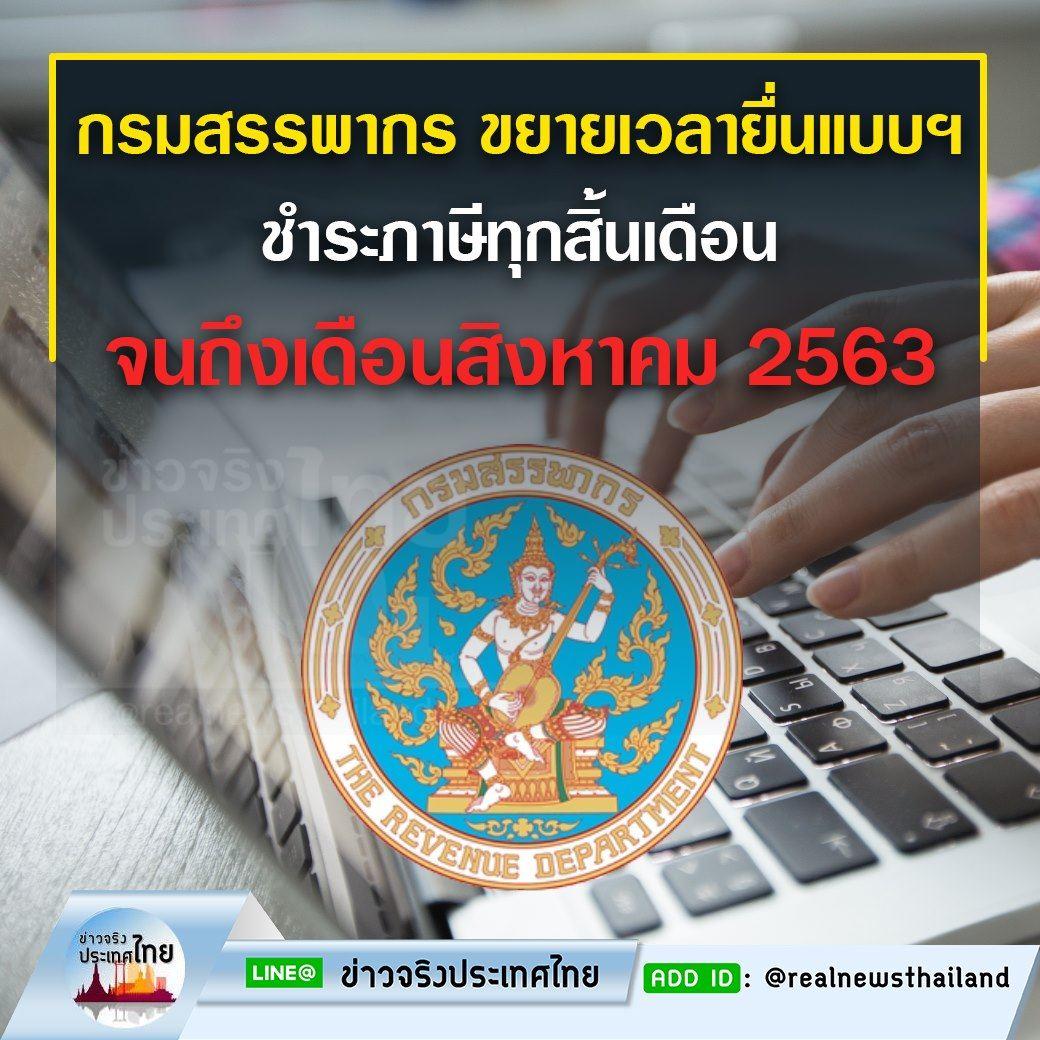 กรมสรรพากร ขยายเวลายื่นแบบฯ และชำระภาษีทุกสิ้นเดือน จนถึงเดือนสิงหาคม 2563