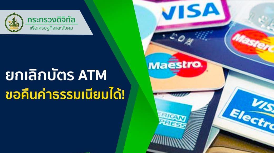 ธปท.แจงยกเลิกบัตร ATM ขอคืนค่าธรรมเนียมได้ แต่ต้องก่อนครบกำหนดรายปี