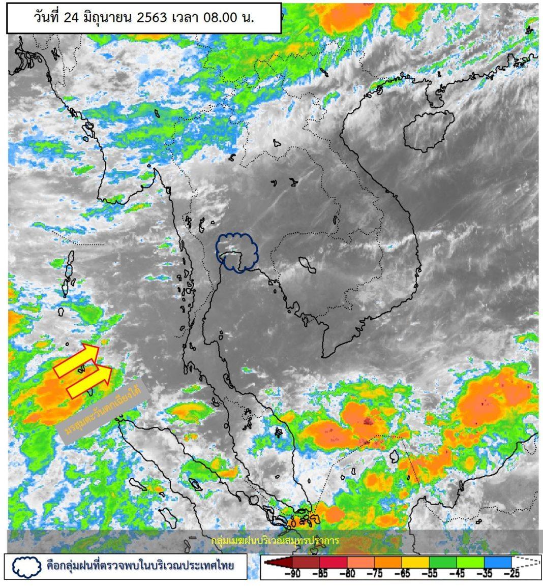 พยากรณ์อากาศประจำวันที่ 24 มิถุนายน 2563