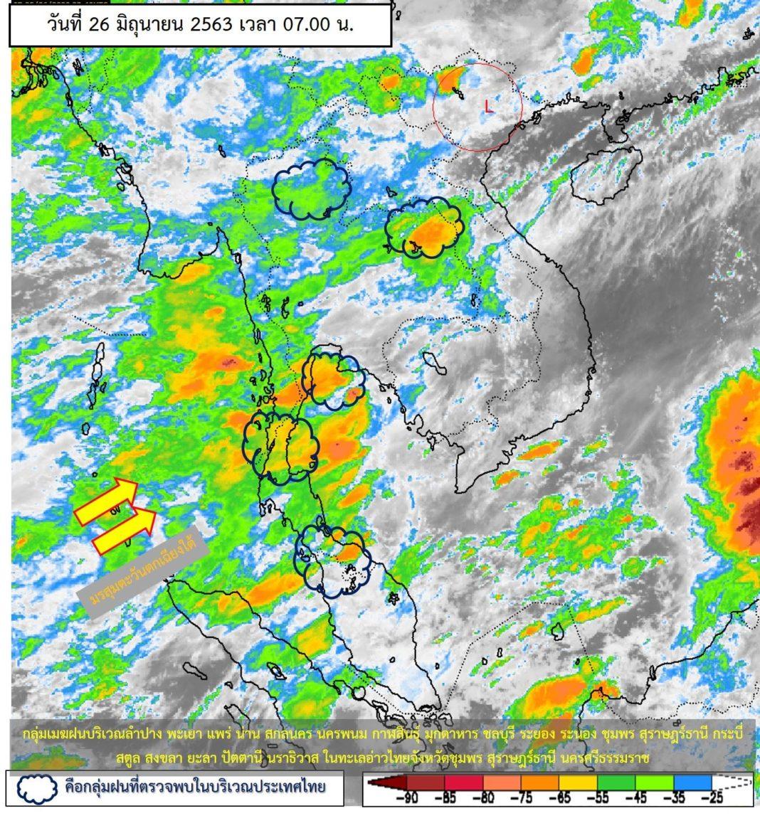 พยากรณ์อากาศประจำวันที่ 26 มิถุนายน 2563