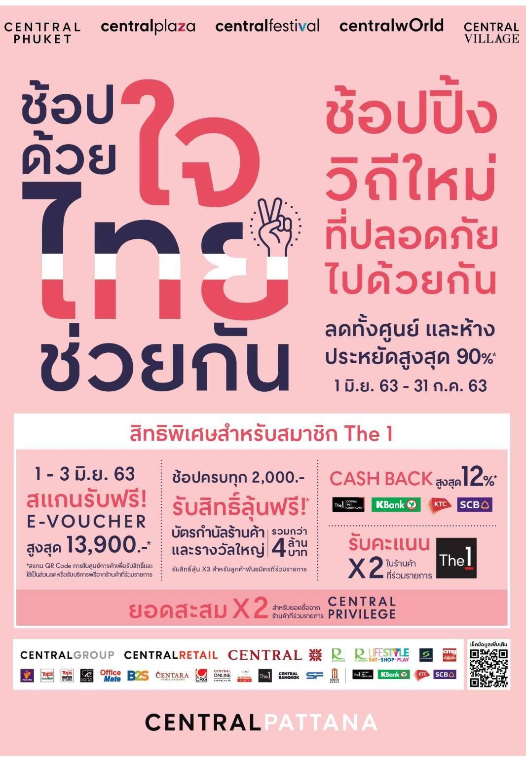 กลุ่มเซ็นทรัล นำโดย เซ็นทรัลพัฒนา ผนึกพลังทุกธุรกิจในเครือ และพาร์ทเนอร์ ร่วมกัน 'Rebuild Thailand, Rebuild Economy'