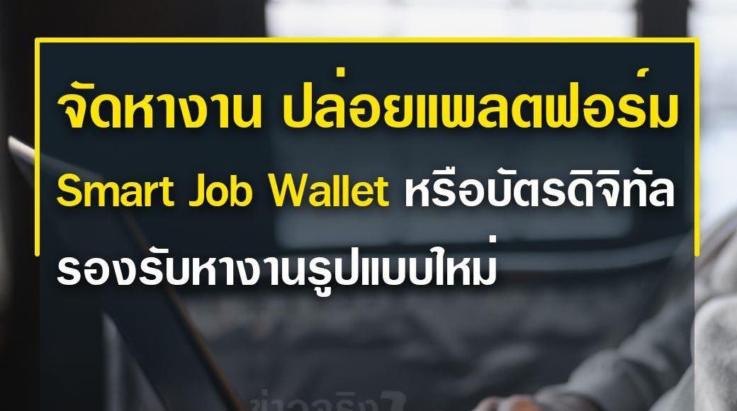 ปล่อยแพลตฟอร์ม Smart Job Wallet