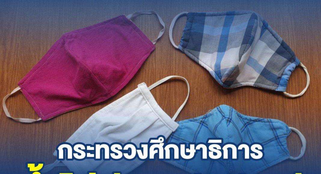 กระทรวงศึกษาธิการ ย้ำ ไม่มีการบังคับให้นักเรียนต้องใส่หน้ากาก สี-ลวดลาย แต่ขอให้ใส่เพื่อการป้องกันและแพร่เชื้อโควิค-19 เป็นหลัก