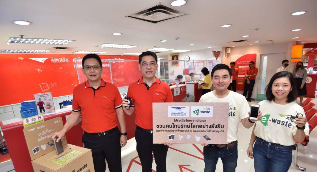 """เอไอเอส ผนึก ไปรษณีย์ไทย ขยายผลแคมเปญใหญ่ """"คนไทยไร้ E-Waste"""" เพิ่มจุดรับทิ้งขยะอิเล็กทรอนิกส์ ณ ที่ทำการไปรษณีย์ 160 แห่ง ทั่วประเทศ"""