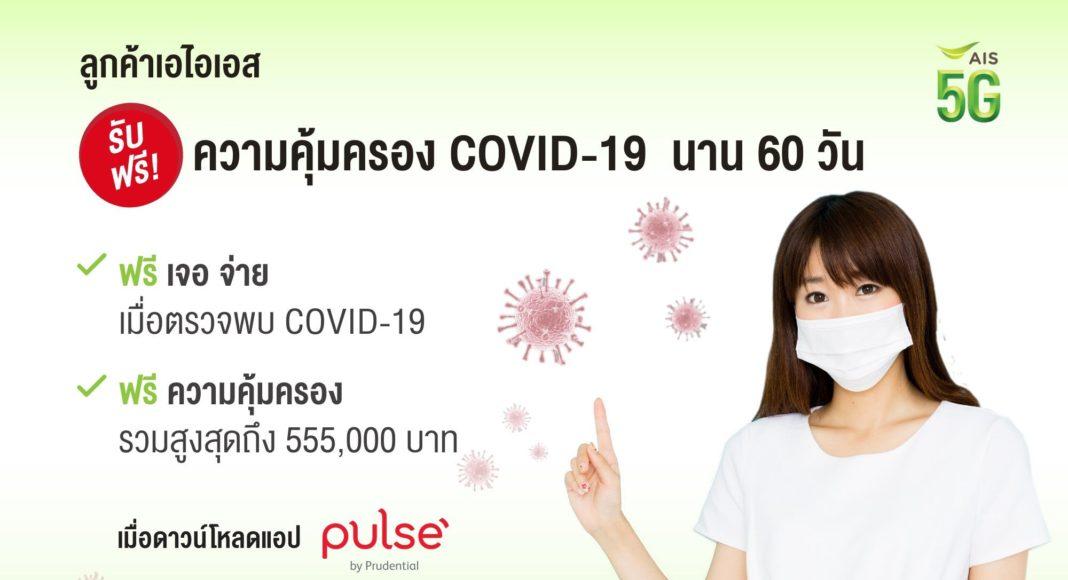 """AIS ส่งเสริมคนไทยดูแลสุขภาพ รับชีวิตวิถีใหม่ ผนึก พรูเด็นเชียล ประเทศไทย เปิดตัวแอปฯ อัจฉริยะ """"Pulse"""" นวัตกรรมการดูแลสุขภาพด้วย AI"""