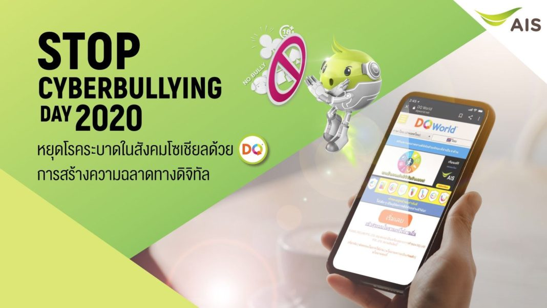 หยุด Cyberbully ต้องแก้ที่ต้นเหตุ! AIS ผลักดัน DQ ความฉลาดทางดิจิทัล ทักษะใหม่เด็กไทย ยุค New Normal
