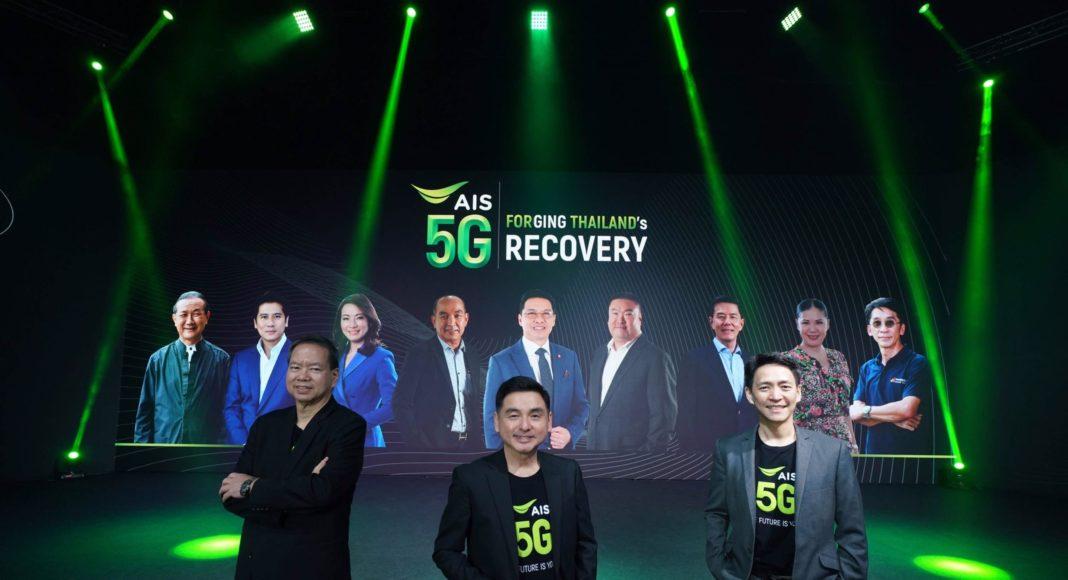 AIS5G – Forging Thailand's Recovery AIS 5G ร่วมแรงสู้ฟื้นฟูประเทศไทย พร้อมสร้างการเติบโตอย่างยั่งยืน
