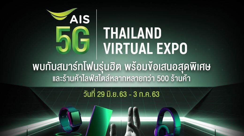 AIS เตรียมจัดใหญ่ AIS 5G Thailand Virtual Expo มหกรรมสินค้าไอทีบนโลกออนไลน์
