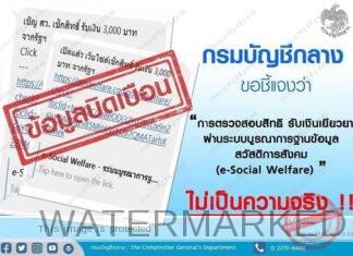 เตือน ปชช.อย่าหลงเชื่อ!! ตรวจสอบรับเงินเยียวยา ผ่านระบบ e-Social Welfare ไม่เป็นความจริง
