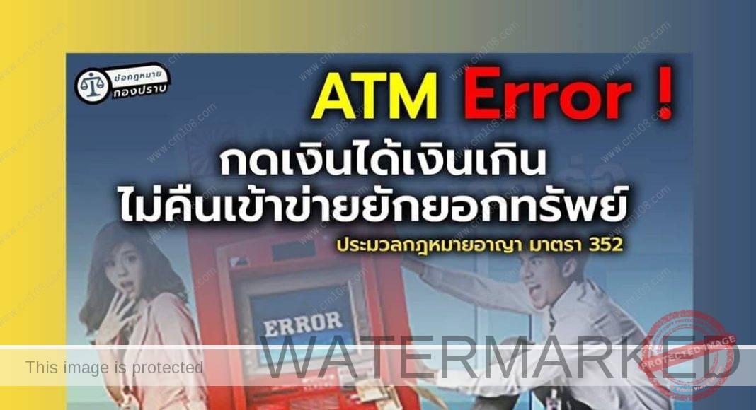 กองปราบปราม เตือน!! ถอนเงินจากตู้ ATM แล้วได้เงินเกินมา หากไม่นำมาคืนธนาคารอาจมีความผิด