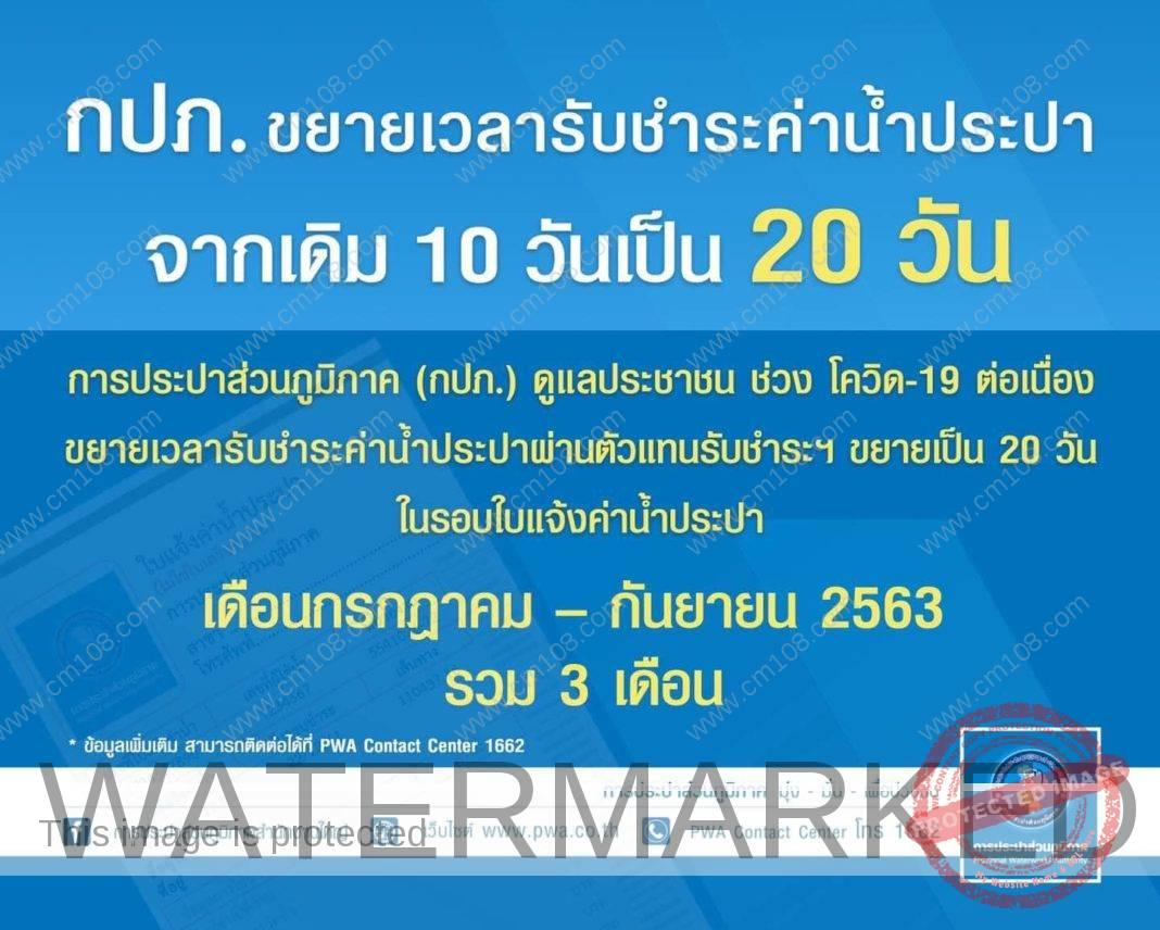 การประปาส่วนภูมิภาค ต่ออายุ ขยายระยะเวลาชำระค่าน้ำประปา จาก 10 วัน เป็น 20 วัน