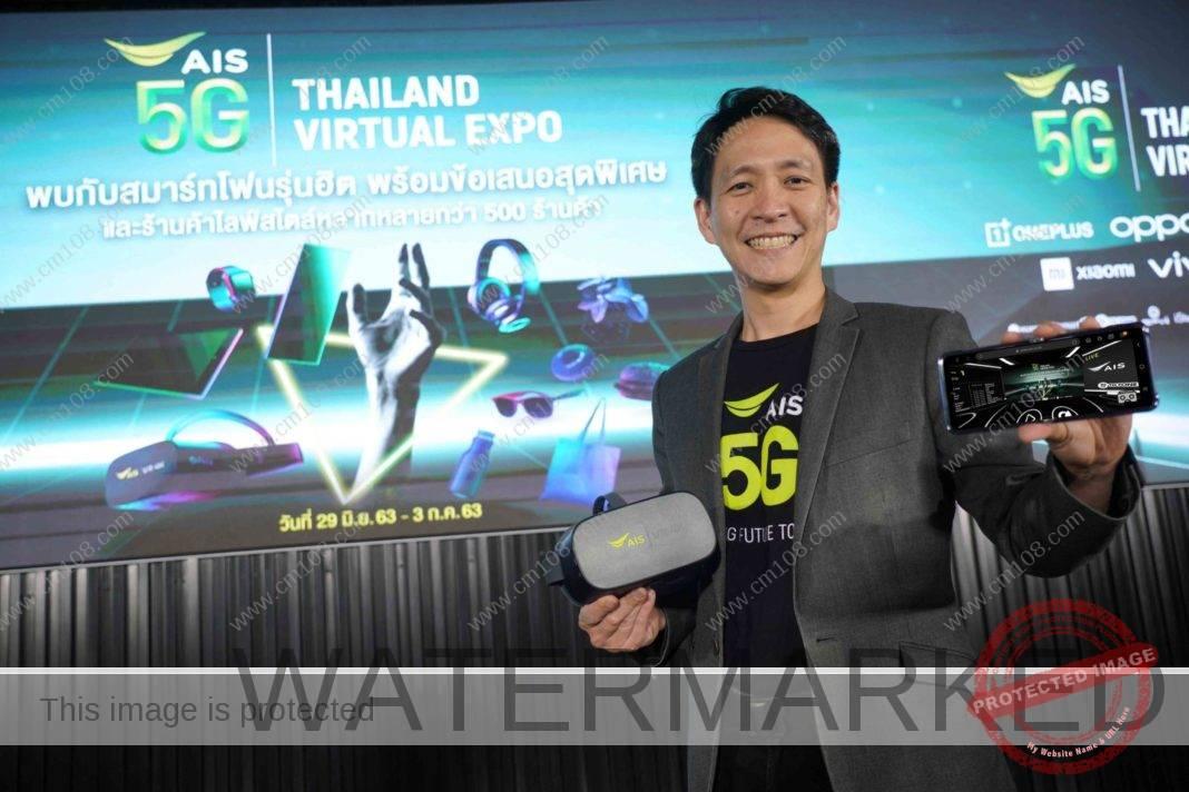 AIS 5G Thailand Virtual Expo ปรากฏการณ์แรกในไทย! มหกรรมสินค้าโมบาย/อาหาร/ไลฟ์สไตล์ บนโลกเสมือนจริง Virtual Reality
