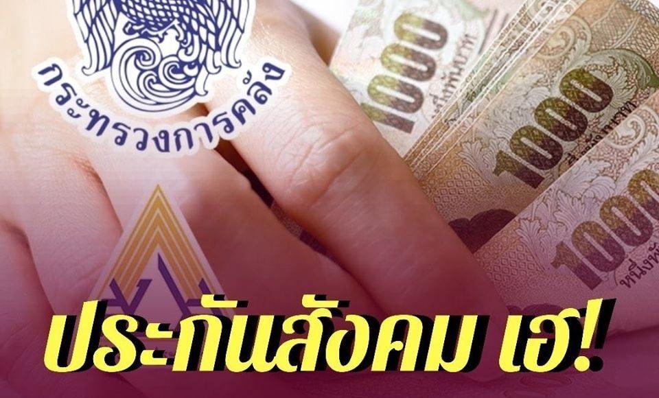 'เยียวยา' ประกันสังคม เฮ! คลังช่วยจ่าย 5,000 บาท ผู้ประกันตน 8.6 หมื่นราย