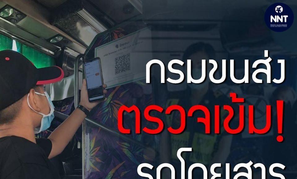 ตรวจเข้ม!!! รถโดยสารสาธารณะทุกประเภท ปลอด COVID-19