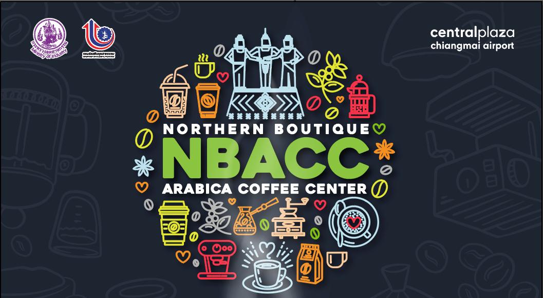 """กลับมาอีกครั้งกับ งาน """"Northern Coffee Thailand Fest 2020"""" 7-9 ส.ค นี้ ที่ศูนย์การค้าเซ็นทรัล พลาซา เชียงใหม่ แอร์พอร์ต"""