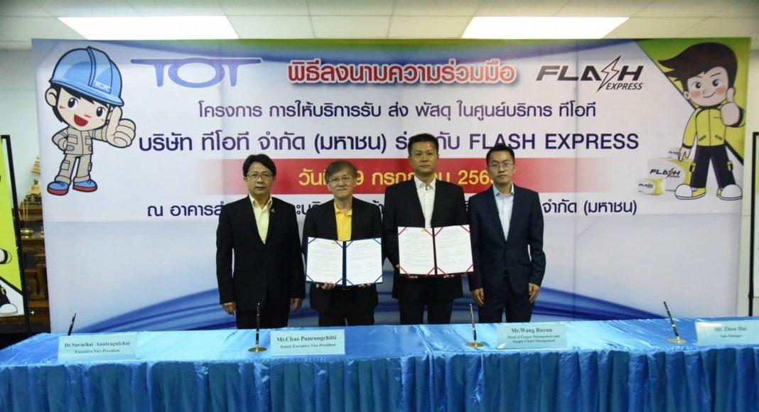 ทีโอทีภาคเหนือ จับมือ Flash Express เปิดให้บริการรับส่งพัสดุด่วน...ทั่วไทย ภายใต้โครงการ TOT & Flash Express