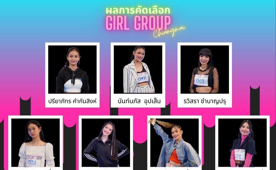 เปิดตัวศิลปินหน้าใหม่ 7 สาว Girl Group เตรียมแจ้งเกิดเป็นศิลปินค่ายเพลง ไพเราะเพราะพริ้ง