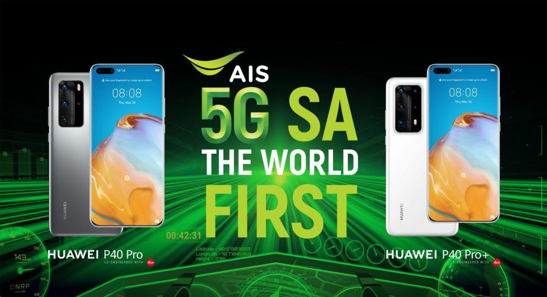 """AIS ปักหมุด """"ไทย"""" ผู้นำนวัตกรรมเครือข่าย 5G SA ผนึก HUAWEI ให้คนไทยสัมผัสสมาร์ทโฟน 5G SA ครั้งแรกในโลก"""
