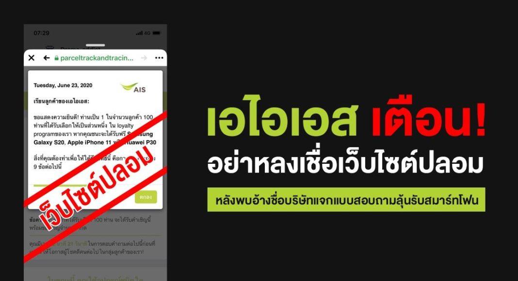 เอไอเอส เตือนประชาชนอย่าหลงเชื่อเว็บไซต์ปลอม หลังพบอ้างชื่อบริษัทแจกแบบสอบถามลุ้นรับสมาร์ทโฟน