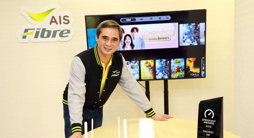 AIS Fibre ยกทัพสุดยอดนวัตกรรม อัปเกรดเน็ตบ้านเพื่อคนไทย ยุค New Normal