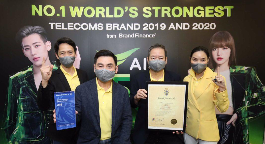 """เอไอเอส คว้ารางวัล """"แบรนด์โทรคมนาคมที่แข็งแกร่งที่สุดในโลก"""" 2 ปีซ้อน ให้คำมั่นสัญญาพร้อมนำเทคโนโลยี 5G ร่วมฟื้นฟูประเทศด้วยดิจิทัล"""