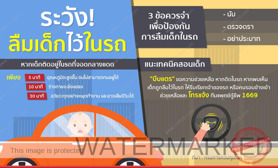 เตือนภัย!! ช่วงเปิดเทอมระวังอย่าลืมเด็กไว้ในรถ ชะล่าใจอันตราย..ถึงตาย