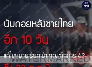 นับถอยหลังชายไทย อีก10วัน แก้ไขหมายเรียกเข้าเกณฑ์ทหาร 63 ถึง 22 ก.ค.นี้