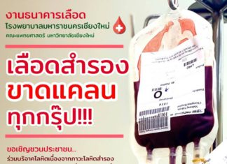 ธนาคารเลือดโรงพยาบาลมหาราชนครเชียงใหม่
