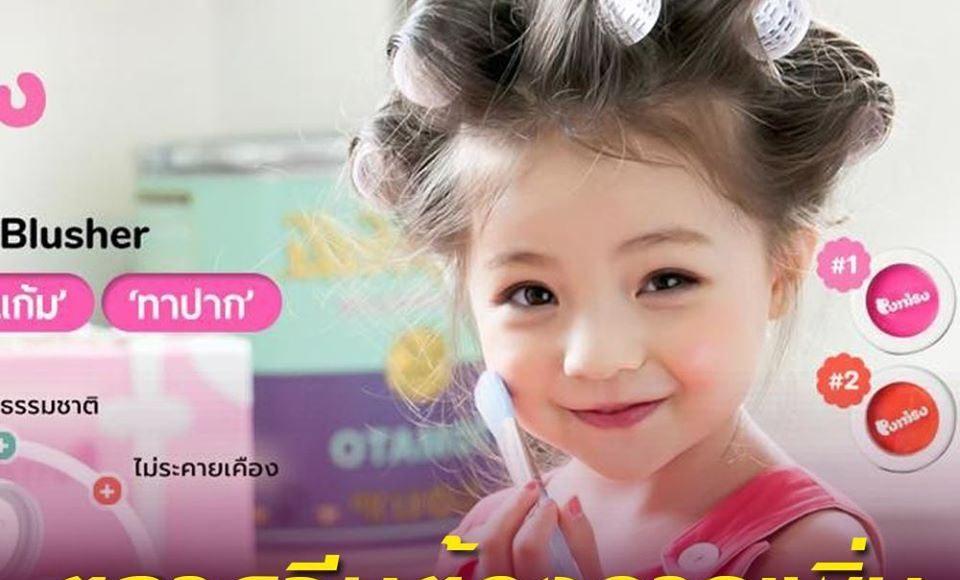กรมส่งเสริมการค้าฯ ดันส่งออก 'เครื่องสำอางเด็ก' (Kid Cosmetics) เทรนด์กำลังมาแรง เจาะตลาดจีน