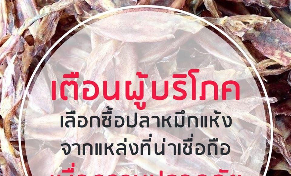 เตือน!! ผู้บริโภค เลือกซื้อปลาหมึกแห้งจากแหล่งที่น่าเชื่อถือ เพื่อความปลอดภัย
