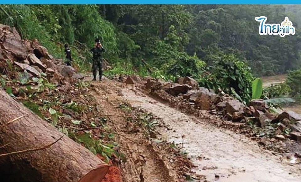 แนะประชาชน 'พื้นที่ภาคเหนือ' เตรียมพร้อมรับมือน้ำป่าไหลหลากน้ำท่วมฉับพลันและดินโคลนถล่มในช่วงฤดูฝน
