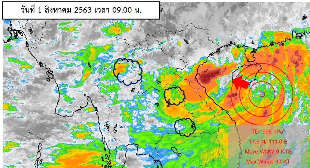 พยากรณ์อากาศประจำวันที่ 1 สิงหาคม 2563