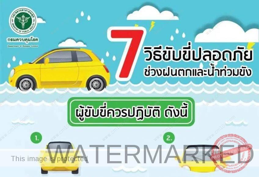 กรมควบคุมโรค เตือนประชาชนระมัดระวังอุบัติเหตุทางถนนในช่วงฝนตก ถนนลื่น และมีน้ำท่วมขัง