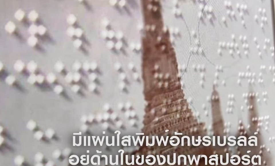 กรมการกงสุล เปิดตัวพาสปอร์ต ติดอักษรเบรลล์ เพื่อผู้พิการทางสายตา ครั้งแรกในไทย