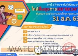แจ้งด่วน!! คนไทย 2 ล้านคน ยังไม่ยื่นแบบรายการภาษี ใกล้สิ้นสุดการขยายเวลา ขอเชิญยื่นด่วน ภายใน 31 ส.ค.63