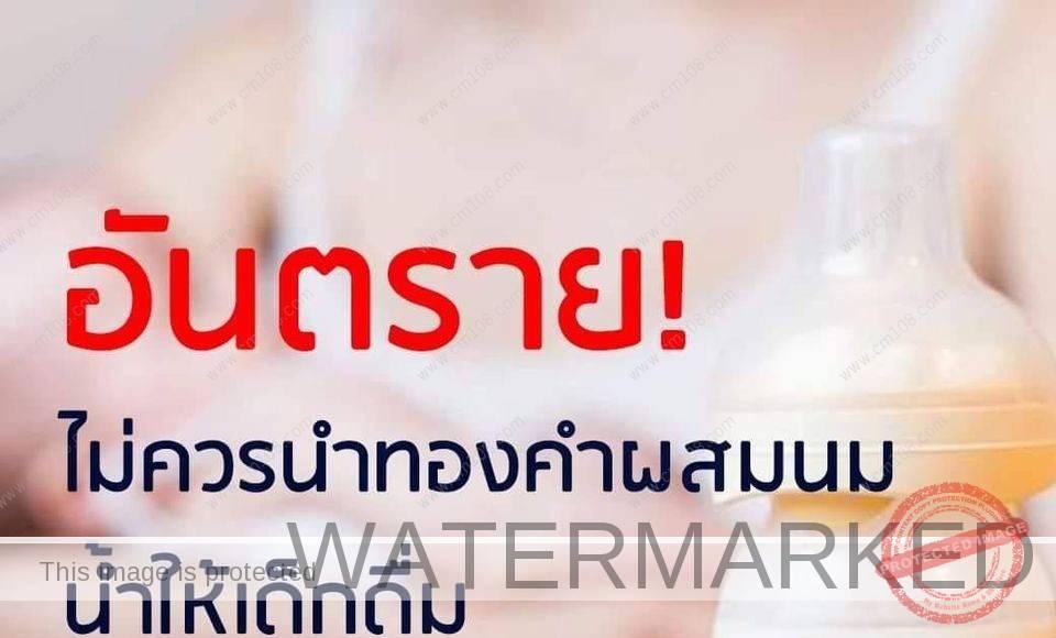 อันตราย!! ไม่ควรนำทองคำผสมน้ำให้เด็กดื่ม เป็นความเชื่อที่ผิด อาจให้เกิดติดเชื้อโรคระบบทางเดินอาหารได้