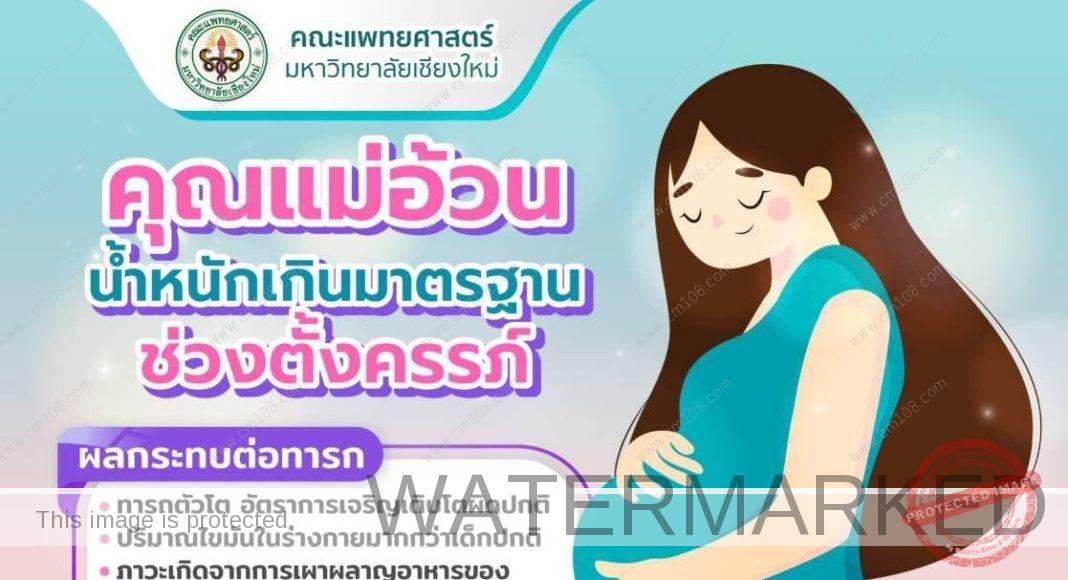 เตรียมตัวให้พร้อมก่อนการตั้งครรภ์ ท้องอย่างไรไม่ให้อ้วน ลูกน้อยแข็งแรงสุขภาพดี