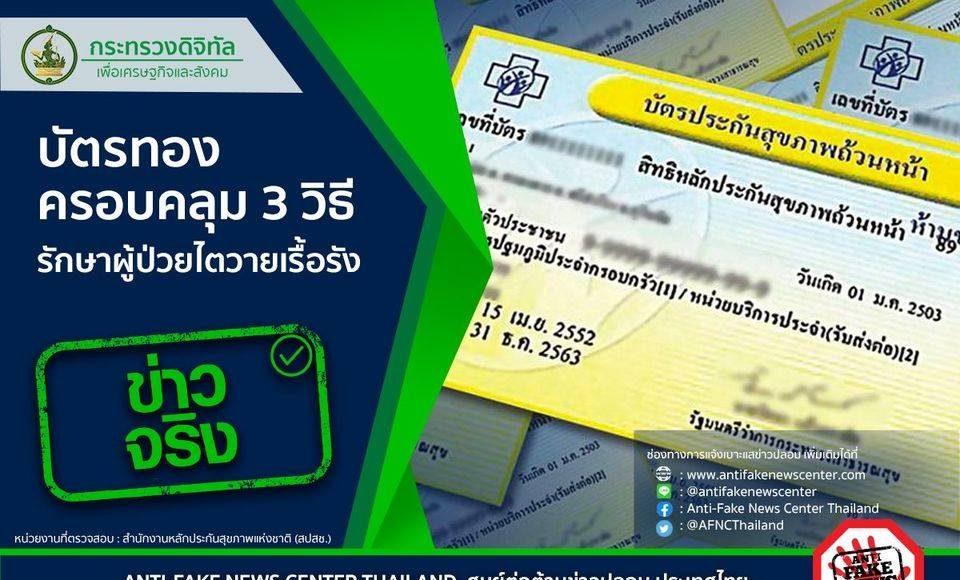 เรื่องจริง สปสช.ให้สิทธิบัตรทอง ครอบคลุม 3 วิธี รักษาผู้ป่วยไตวายเรื้อรัง และสิทธินี้เป็นของคนไทยทุกคน