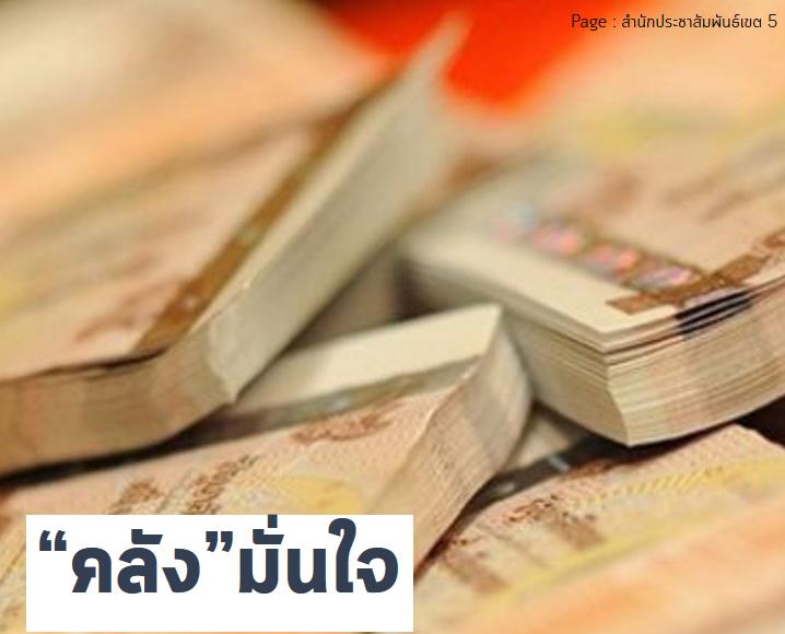 ผอ. สศค. เผย ฐานะทาง 'การคลัง' ของรัฐบาลในปัจจุบันยังมีสภาพคล่องเพียงพอและสามารถบริหารจัดการหนี้ได้