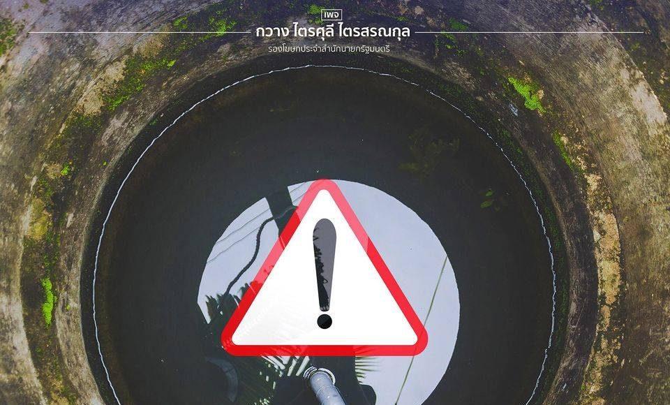 เตือนประชาชน!! ระมัดระวังการทำงานลงบ่อ ท่อ ที่แคบอับอากาศ เสี่ยงเสียชีวิต โดยเฉพาะหน้าฝน