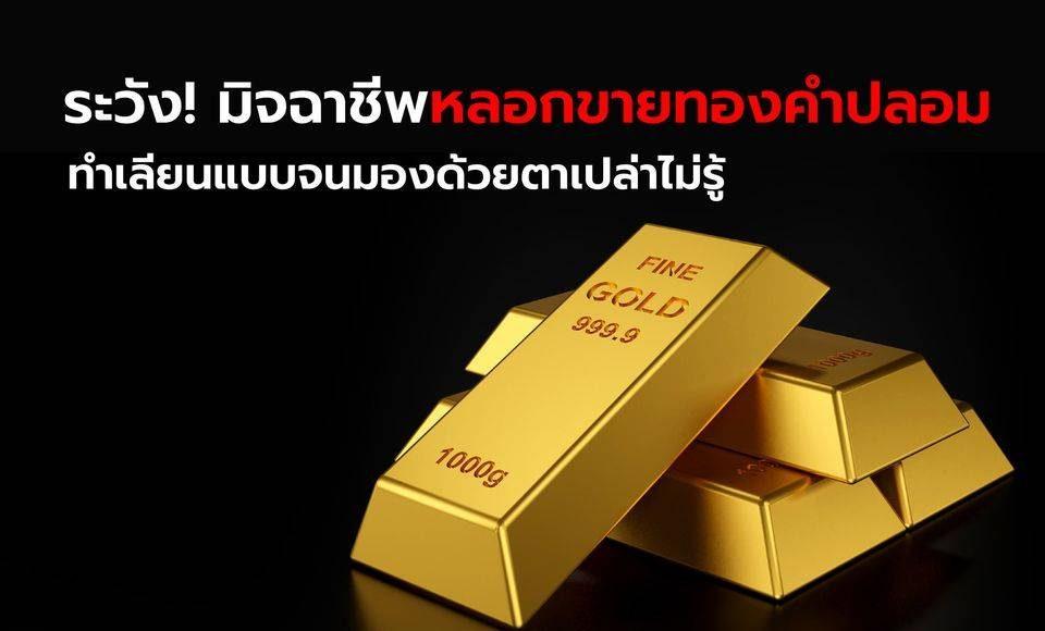 ระวัง !! มิจฉาชีพ หลอกขายทองคำปลอม ทำเลียนแบบได้เนียนจนมองด้วยตาเปล่าไม่รู้